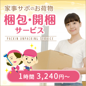 家事サポの梱包・開梱サービス