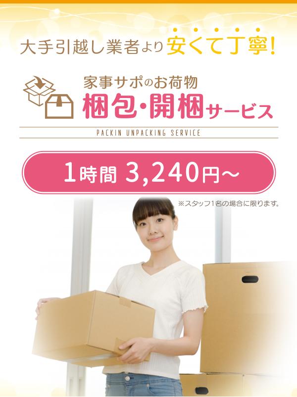 家事サポの「梱包・開梱サービス」